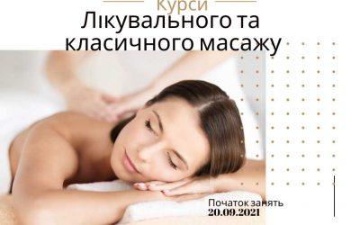 Набір на курси лікувального та класичного масажу