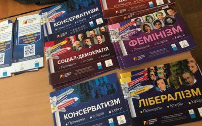 Громадсько-політична освіта для молоді